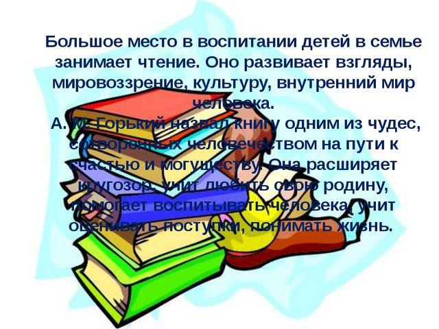 Большое место в воспитании детей в семье занимает чтение. Оно развивает взгл...
