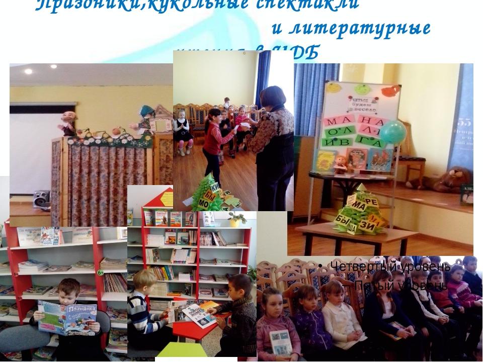 Праздники,кукольные спектакли и литературные чтения в ЦДБ