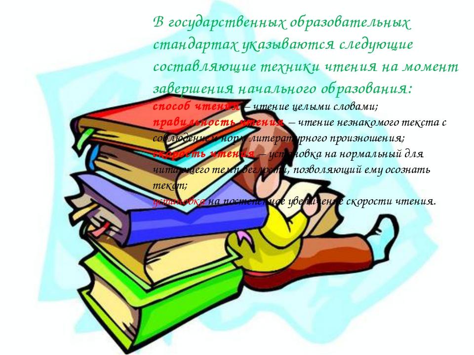 В государственных образовательных стандартах указываются следующие составляющ...
