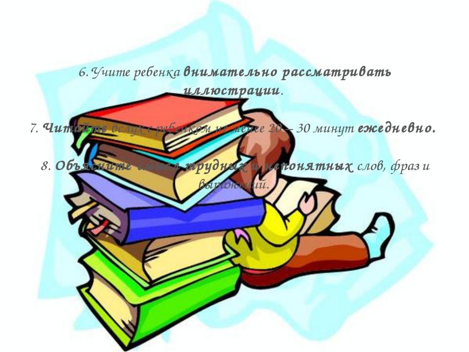 6. Учите ребенка внимательно рассматривать иллюстрации. 7. Читайте вслух с ре...