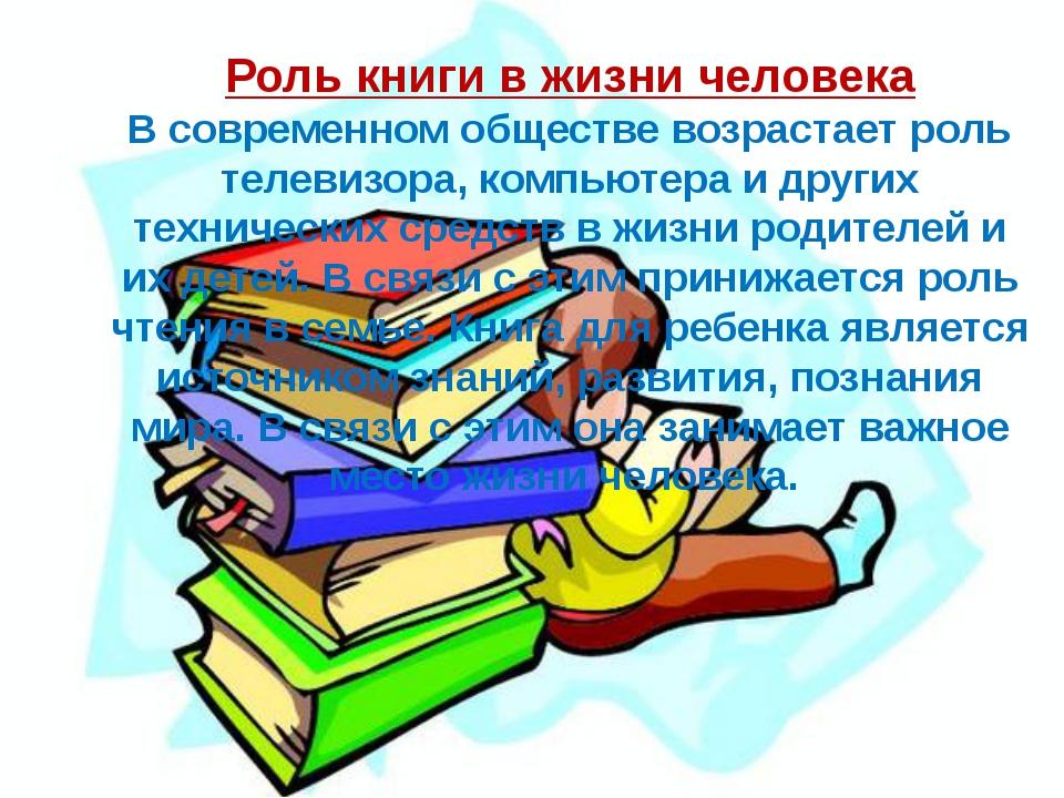Роль книги в жизни человека В современном обществе возрастает роль телевизора...