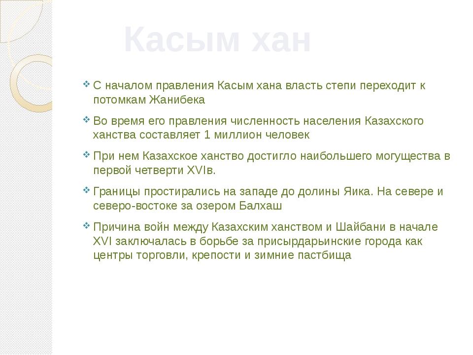 С началом правления Касым хана власть степи переходит к потомкам Жанибека Во...