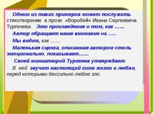 Одним из таких примеров может послужить стихотворение в прозе «Воробей» Ивана
