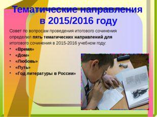 Тематические направления в 2015/2016 году Совет по вопросам проведения итогов