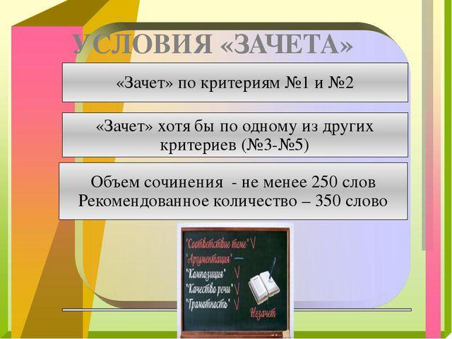УСЛОВИЯ «ЗАЧЕТА» «Зачет» по критериям №1 и №2 «Зачет» хотя бы по одному из др...