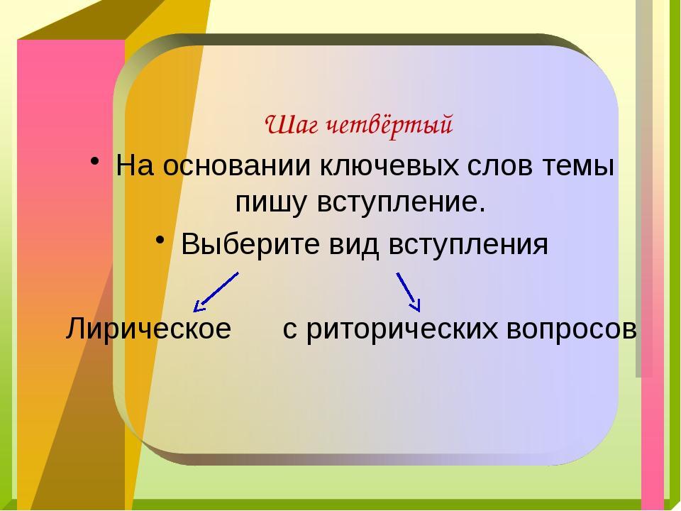 Шаг четвёртый На основании ключевых слов темы пишу вступление. Выберите вид...