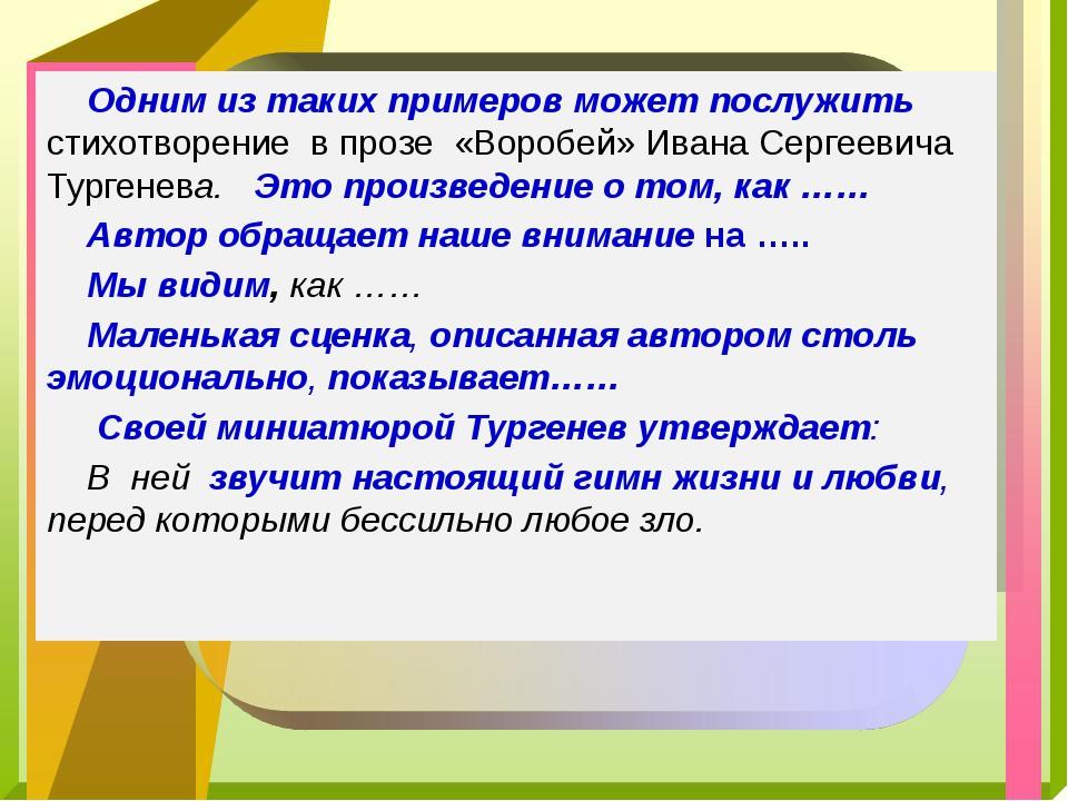 Одним из таких примеров может послужить стихотворение в прозе «Воробей» Ивана...