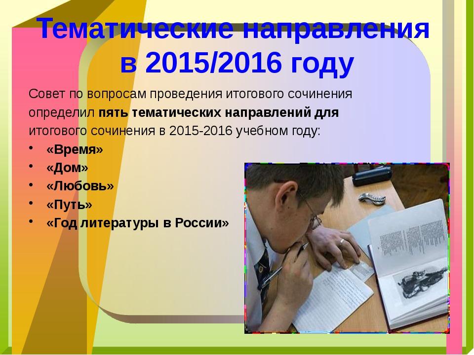Тематические направления в 2015/2016 году Совет по вопросам проведения итогов...