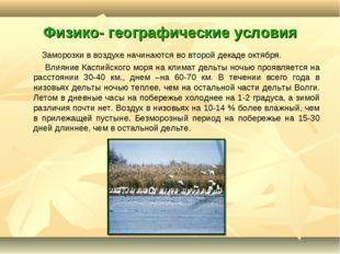 Физико- географические условия Заморозки в воздухе начинаются во второй декад