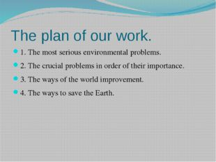 The plan of our work. 1. The most serious environmental problems. 2. The cruc