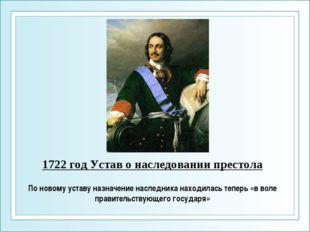 1722 год Устав о наследовании престола По новому уставу назначение наследника