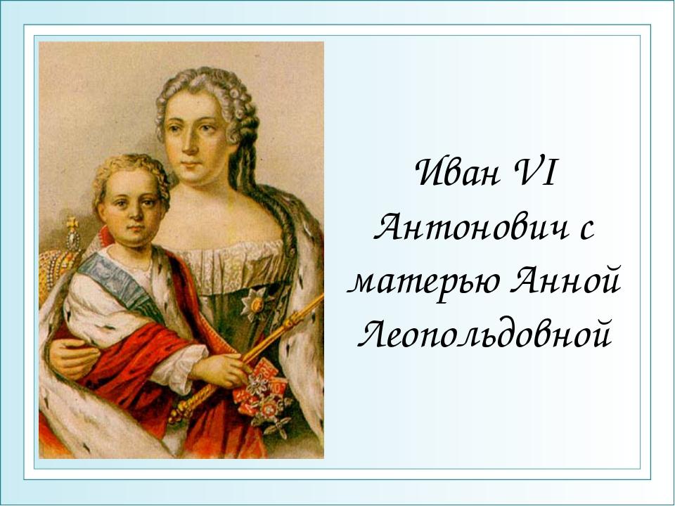 Иван VI Антонович с матерью Анной Леопольдовной