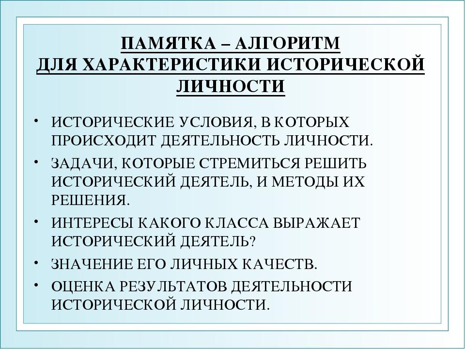 ПАМЯТКА – АЛГОРИТМ ДЛЯ ХАРАКТЕРИСТИКИ ИСТОРИЧЕСКОЙ ЛИЧНОСТИ ИСТОРИЧЕСКИЕ УСЛО...
