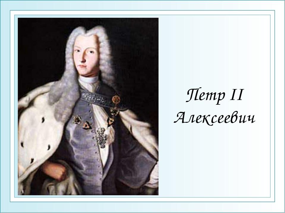 Петр II Алексеевич