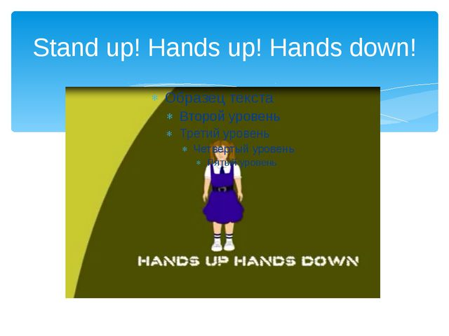 Stand up! Hands up! Hands down!