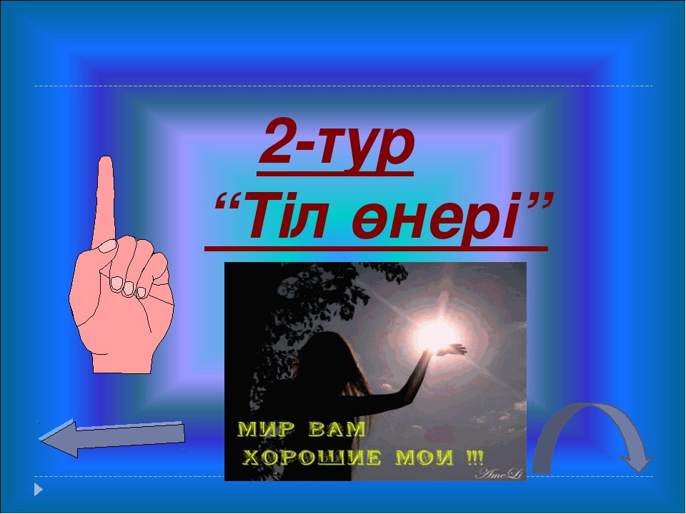 """2-тур """"Тіл өнері"""""""