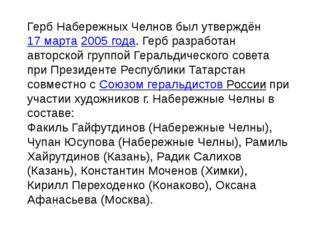 Герб Набережных Челнов был утверждён17 марта2005 года. Герб разработан авто