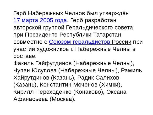 Герб Набережных Челнов был утверждён17 марта2005 года. Герб разработан авто...