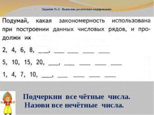 Подчеркни все чётные числа. Назови все нечётные числа. Задание № 5. Выполни