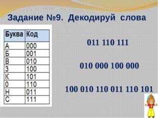 Задание №9. Декодируй слова 011 110 111 010 000 100 000 100 010 110 011 110 101
