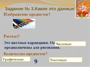 Задание № 3.Какие это данные? Изображение предметов? Рассказ? Это цветные кар