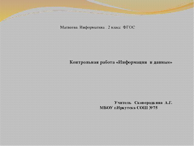 Матвеева. Информатика . 2 класс ФГОС Контрольная работа «Информация и данные...