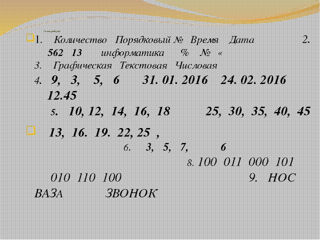 Самопроверка! 1. Количество Порядковый № Время Дата 2. 562 13 информатика %...