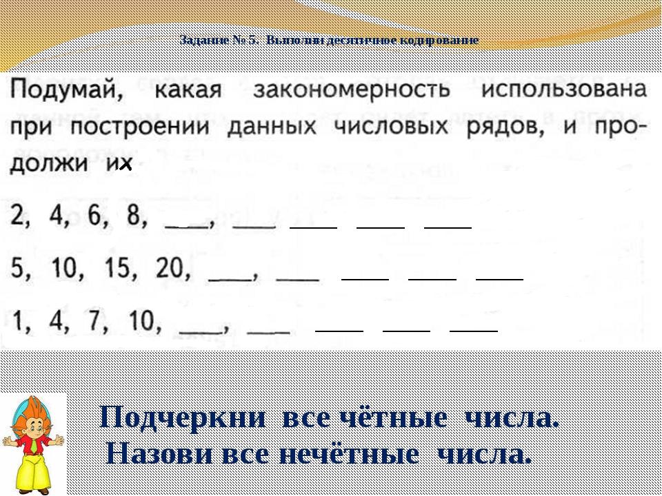 Подчеркни все чётные числа. Назови все нечётные числа. Задание № 5. Выполни...