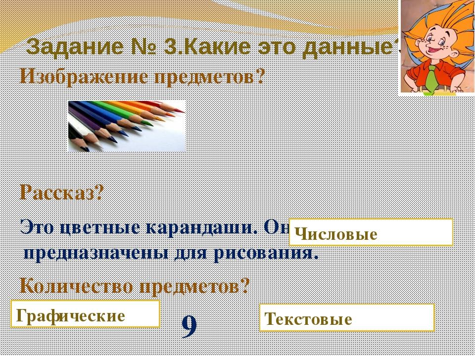 Задание № 3.Какие это данные? Изображение предметов? Рассказ? Это цветные кар...