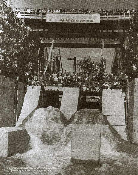 первый пропуск воды сентябрь 1951