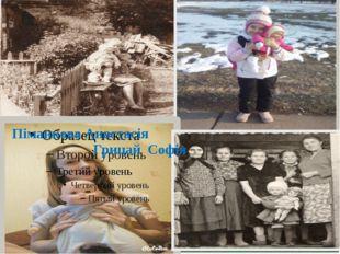 Островська Аріна Сніжко Марина Піманкова Анастасія Грицай Софія