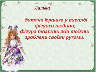 Лялька -дитяча іграшка у вигляді фігурки людини; -фігура тварини або людини з