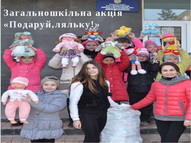 Загальношкільна акція «Подаруй,ляльку!»
