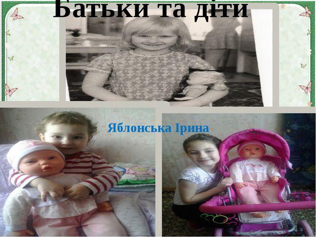 Батьки та діти Яблонська Ірина