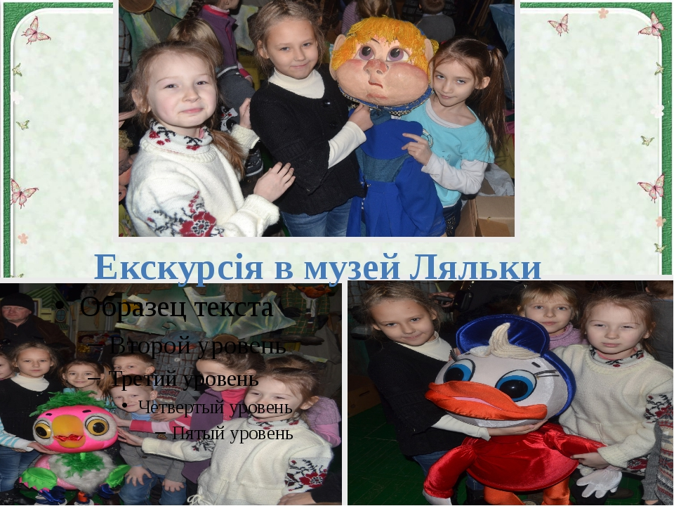 Екскурсія в музей Ляльки