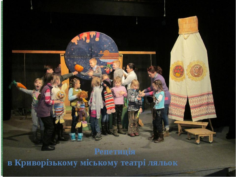 Репетиція в Криворізькому міському театрі ляльок