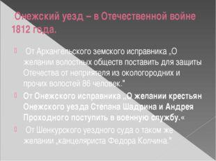 Онежский уезд – в Отечественной войне 1812 года. От Архангельского земского