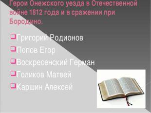 Герои Онежского уезда в Отечественной войне 1812 года и в сражении при Бороди