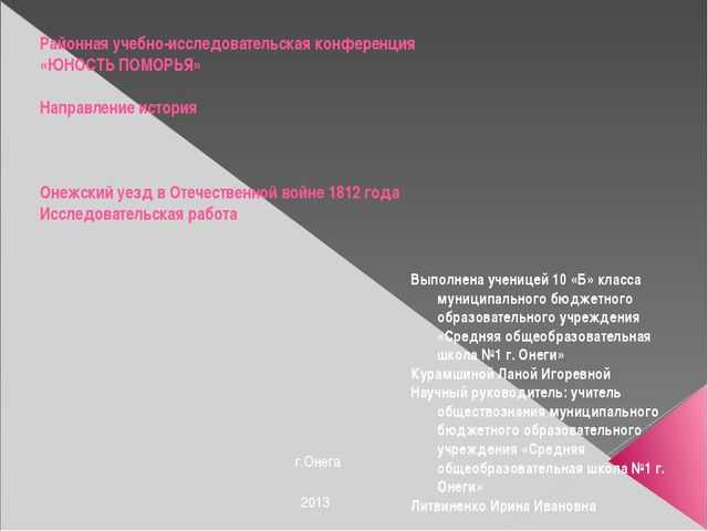2013 г.Онега Выполнена ученицей 10 «Б» класса муниципального бюджетного образ...