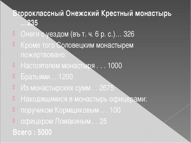 Второклассный Онежский Крестный монастырь …235 Онеги с уездом (въ т. ч. 6 р....
