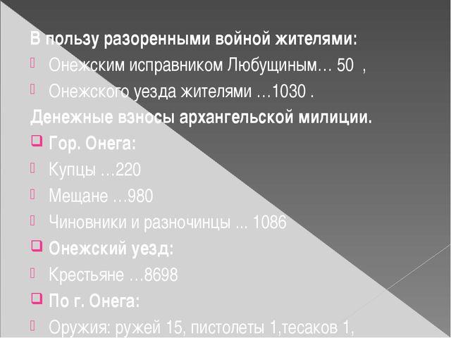 В пользу разоренными войной жителями: Онежским исправником Любущиным… 50 , Он...