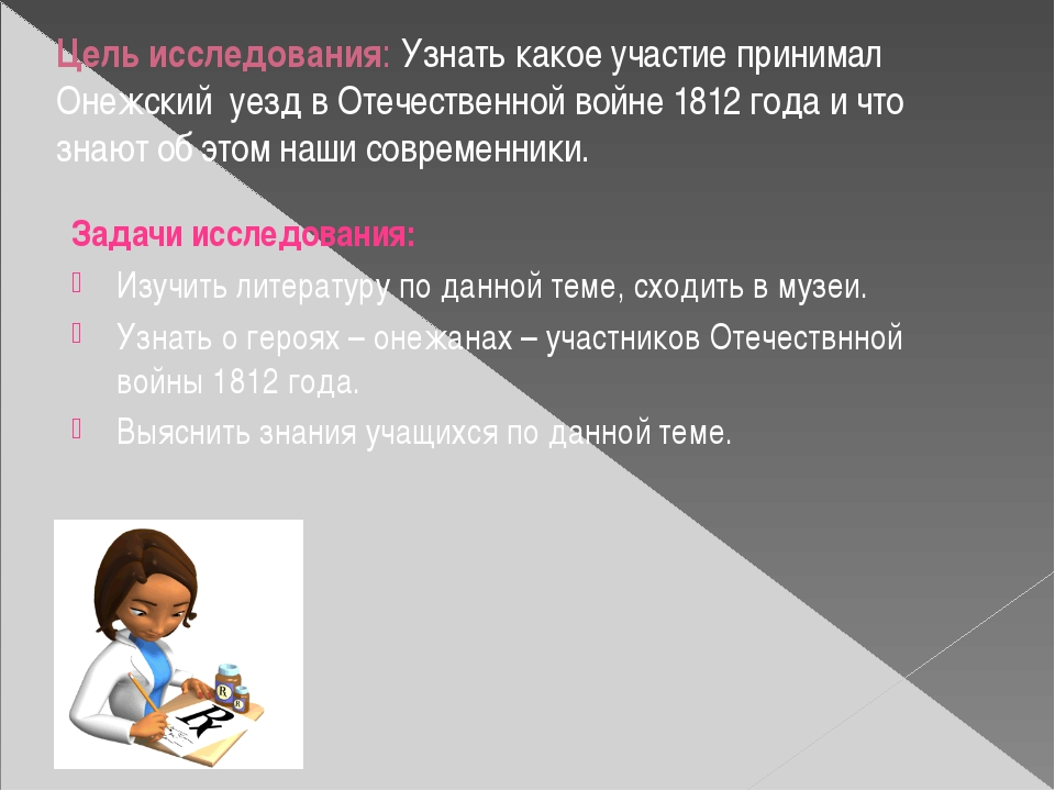 Цель исследования: Узнать какое участие принимал Онежский уезд в Отечественно...