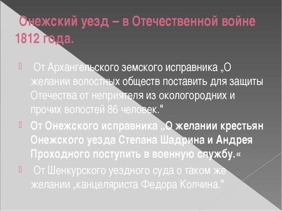Онежский уезд – в Отечественной войне 1812 года. От Архангельского земского...