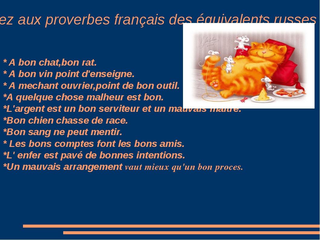 Trouvez aux proverbes français des équivalents russes * A bon chat,bon rat....