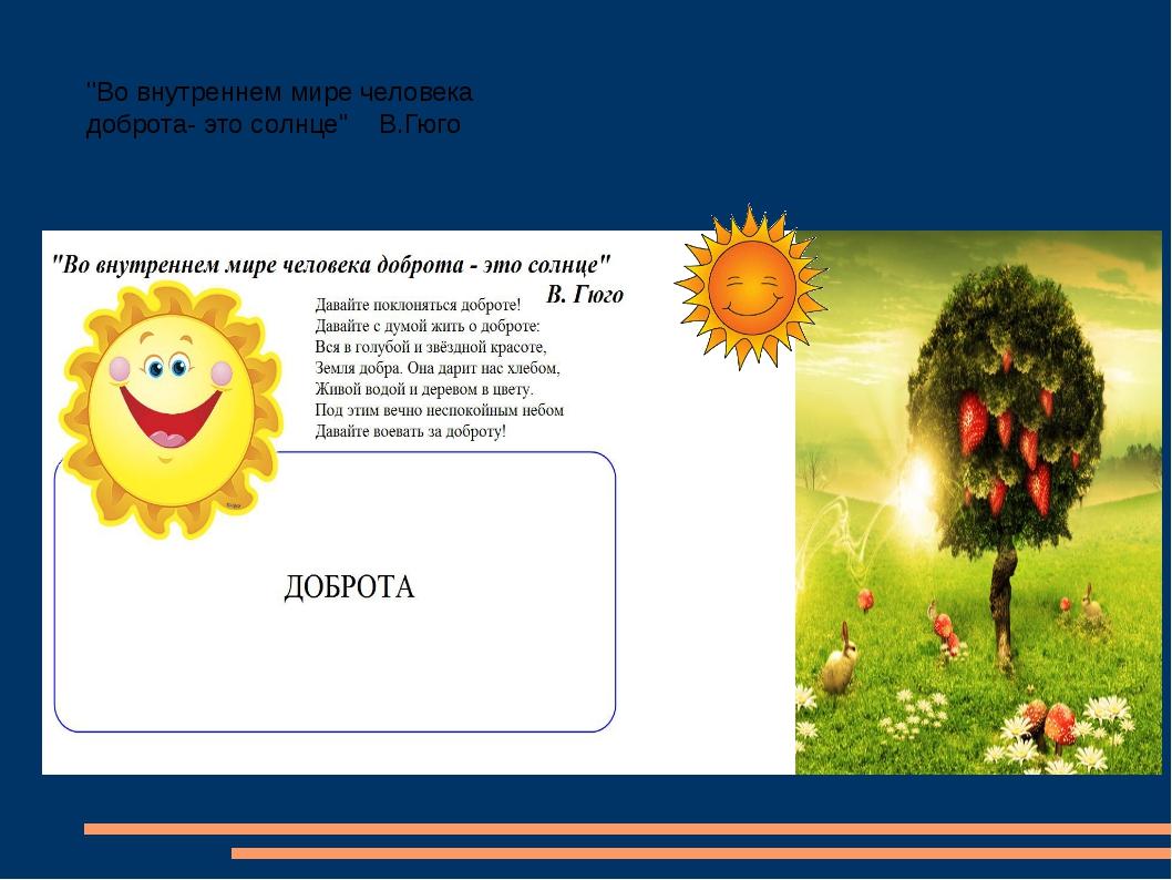 ''Во внутреннем мире человека доброта- это солнце'' В.Гюго