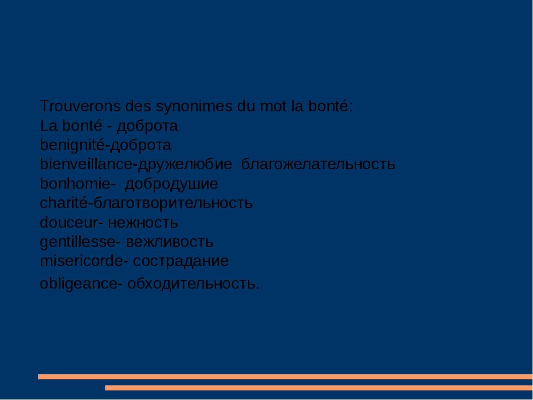 Trouverons des synonimes du mot la bonté: La bonté - доброта benignité-доброт...