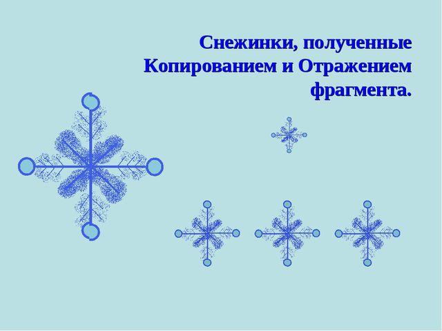 Снежинки, полученные Копированием и Отражением фрагмента.