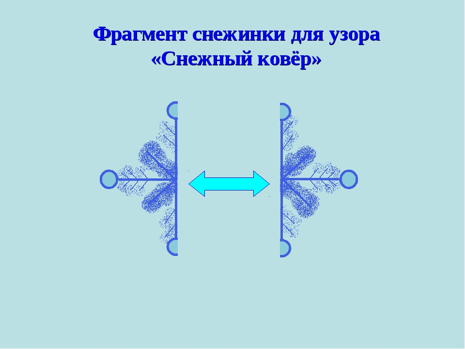 Фрагмент снежинки для узора «Снежный ковёр»