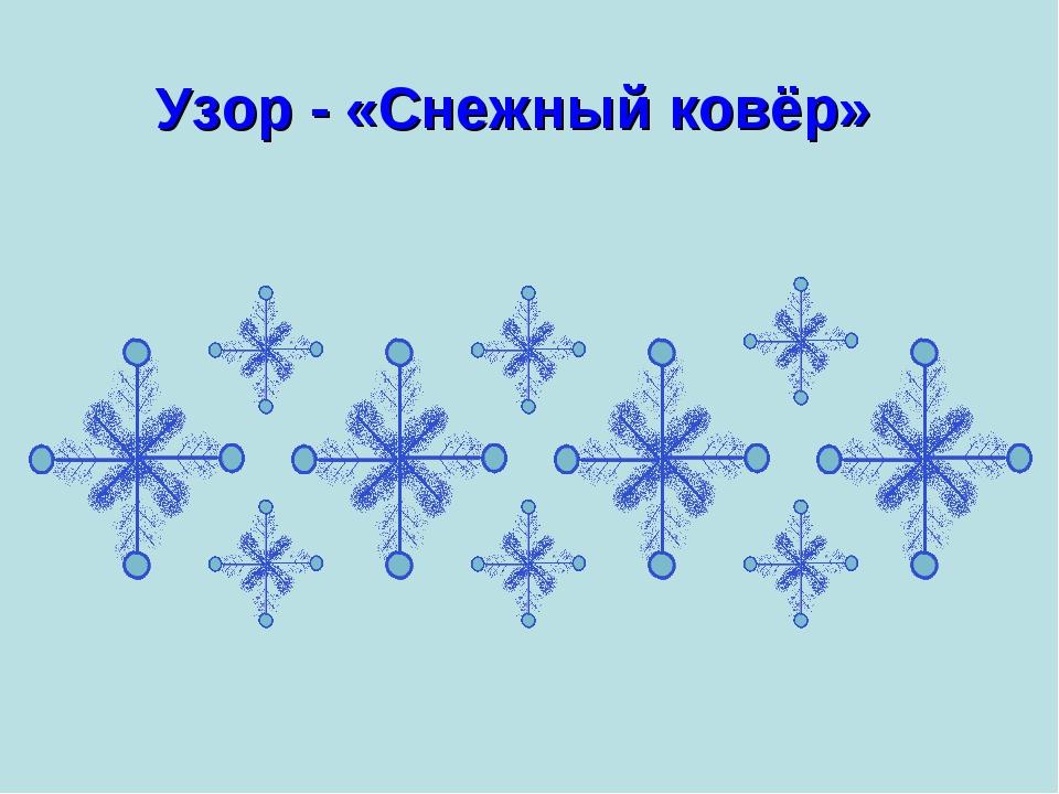 Узор - «Снежный ковёр»