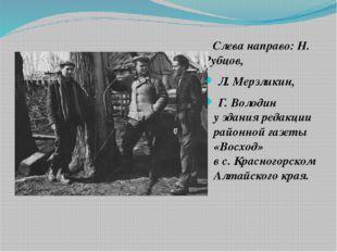 Слева направо: Н. Рубцов, Л. Мерзликин, Г. Володин у здания редакции районно